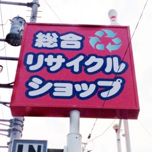 recycle-center sign